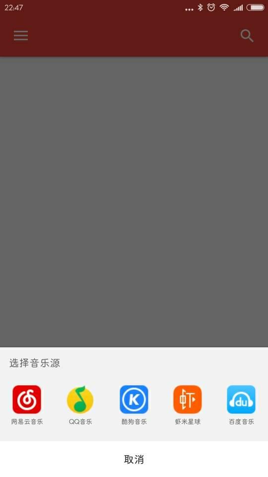 音乐助手2017 v1.0.2图