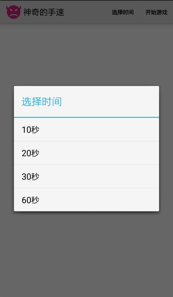神奇的手速   v1.0.1截图