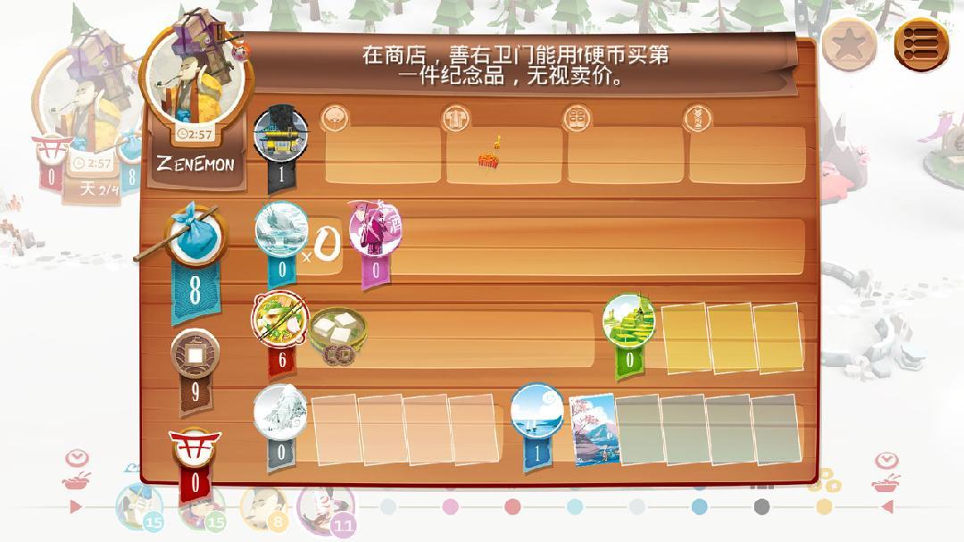 东海道  汉化版   Tokaido    v1.1截图