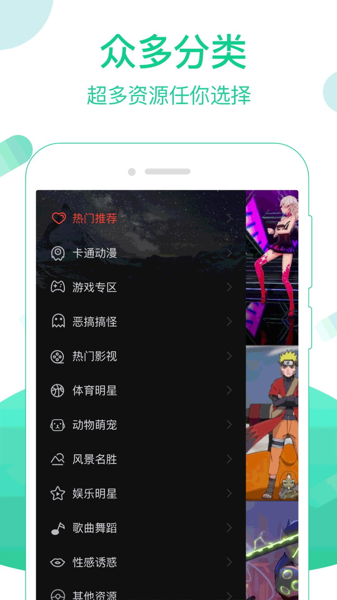 火萤视频壁纸官方客户端 v6.8.8截图