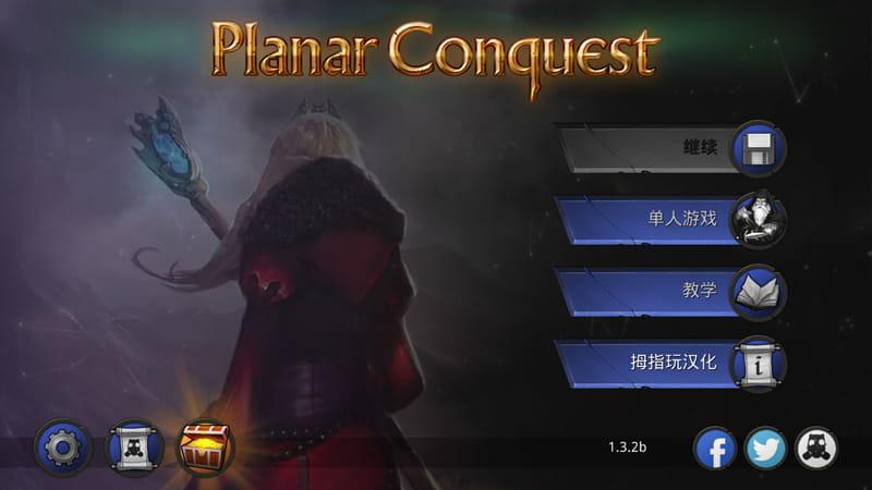 二维征服  Planar Conquest v1.3.2b截图