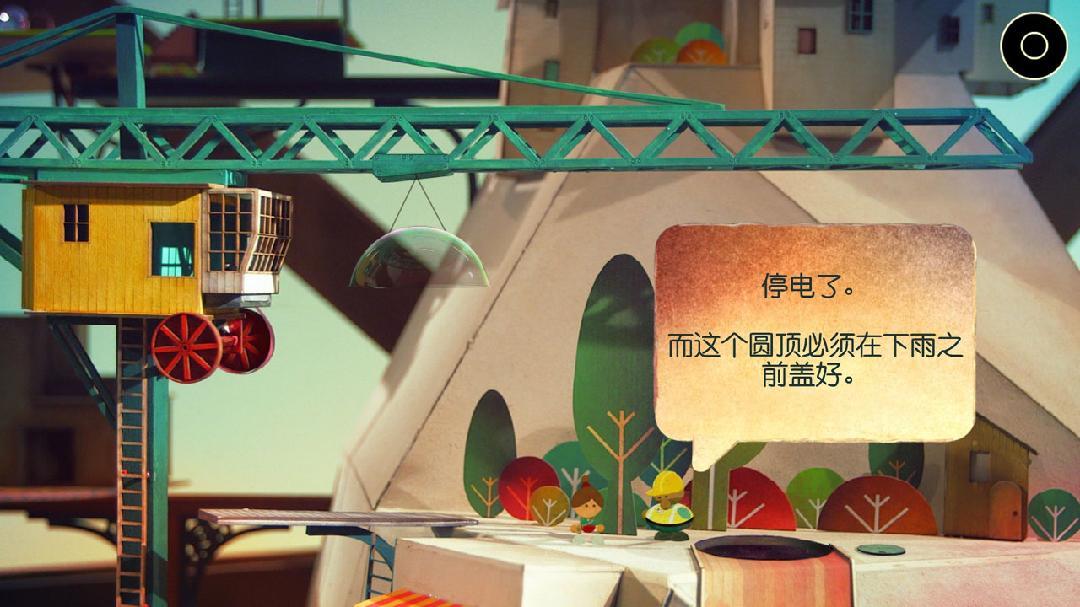 爷爷的城市  中文完整版 Lumino City   v1.1.10截图
