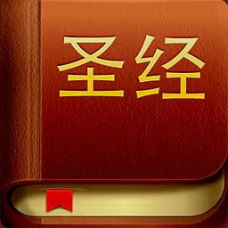 圣经 bible v7.5.2