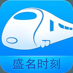 盛名列车时刻表 v2017.05.01