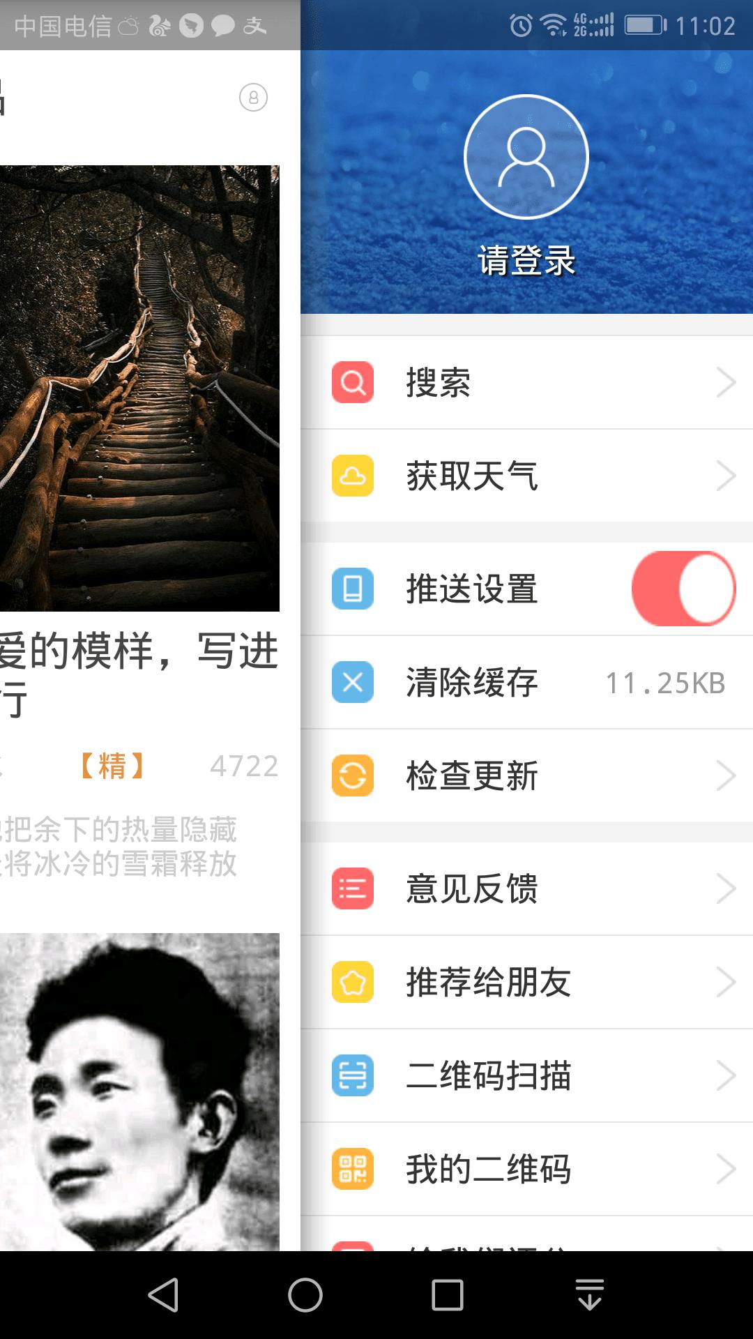 悦湾 v5.6.757截图