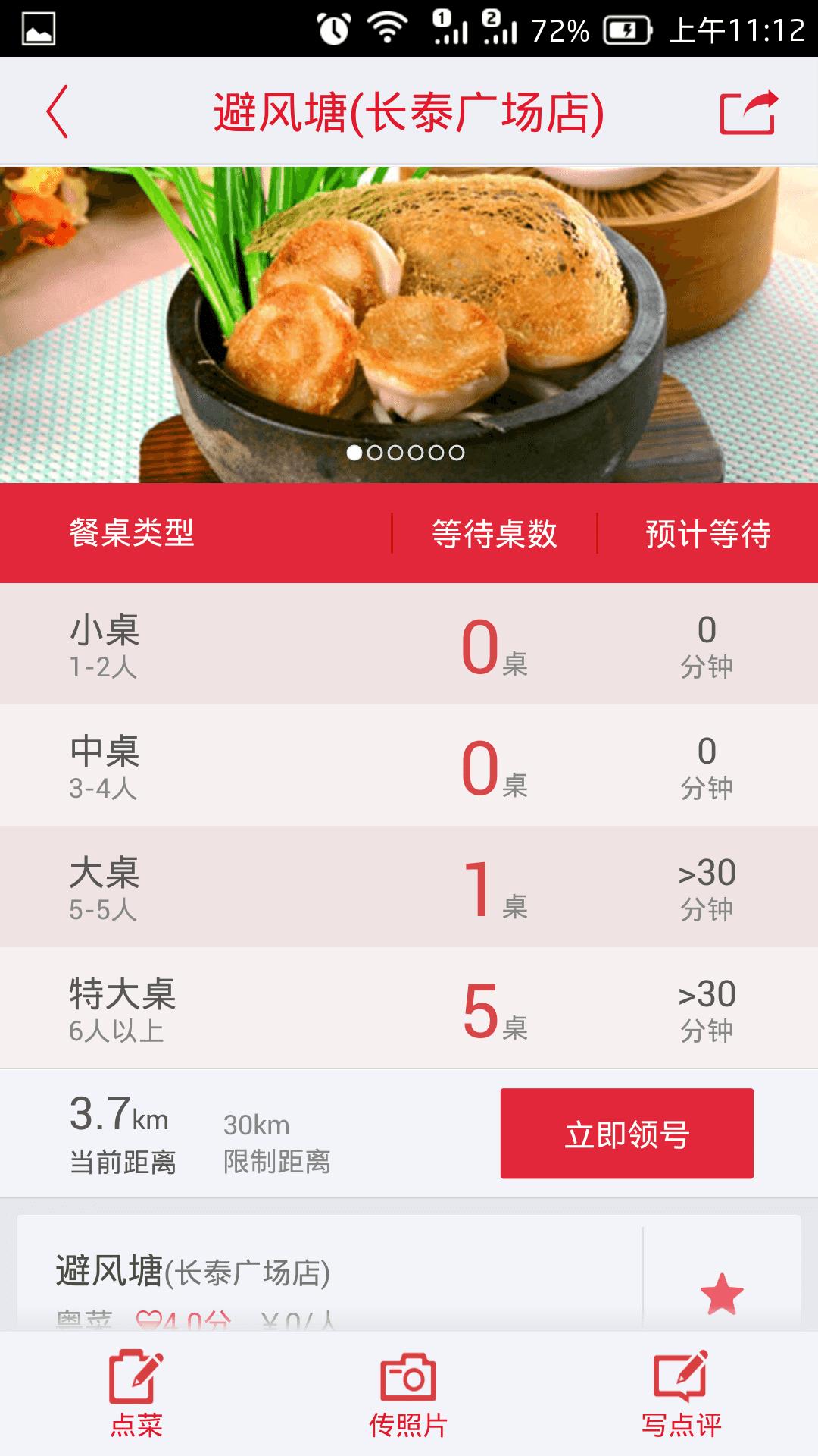 美味不用等官方客户端  v5.8.4.0.1截图