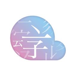 字云 v2.3
