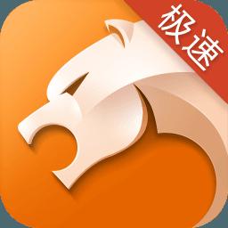 猎豹浏览器极速版 v4.42.2