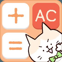 可爱的计算器 v1.1.9
