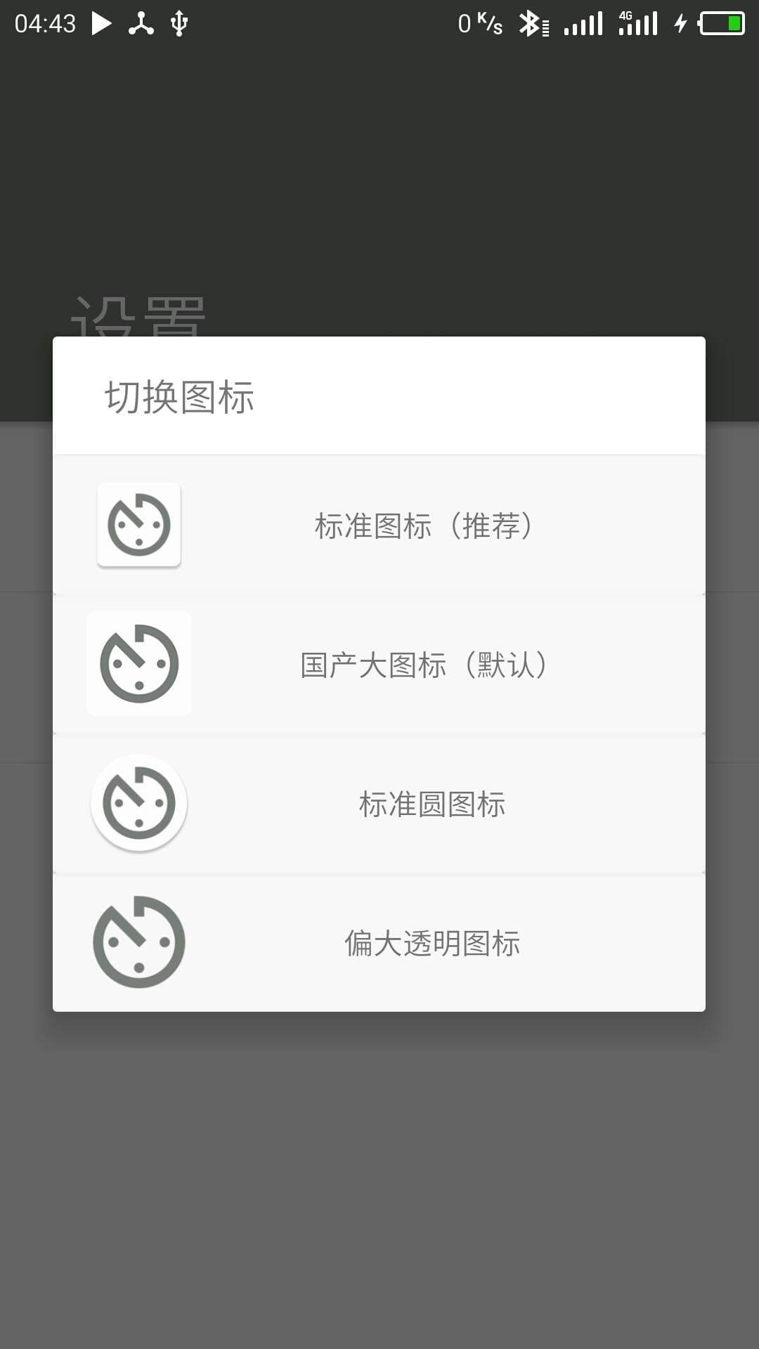 时间映射 v2.1.1截图