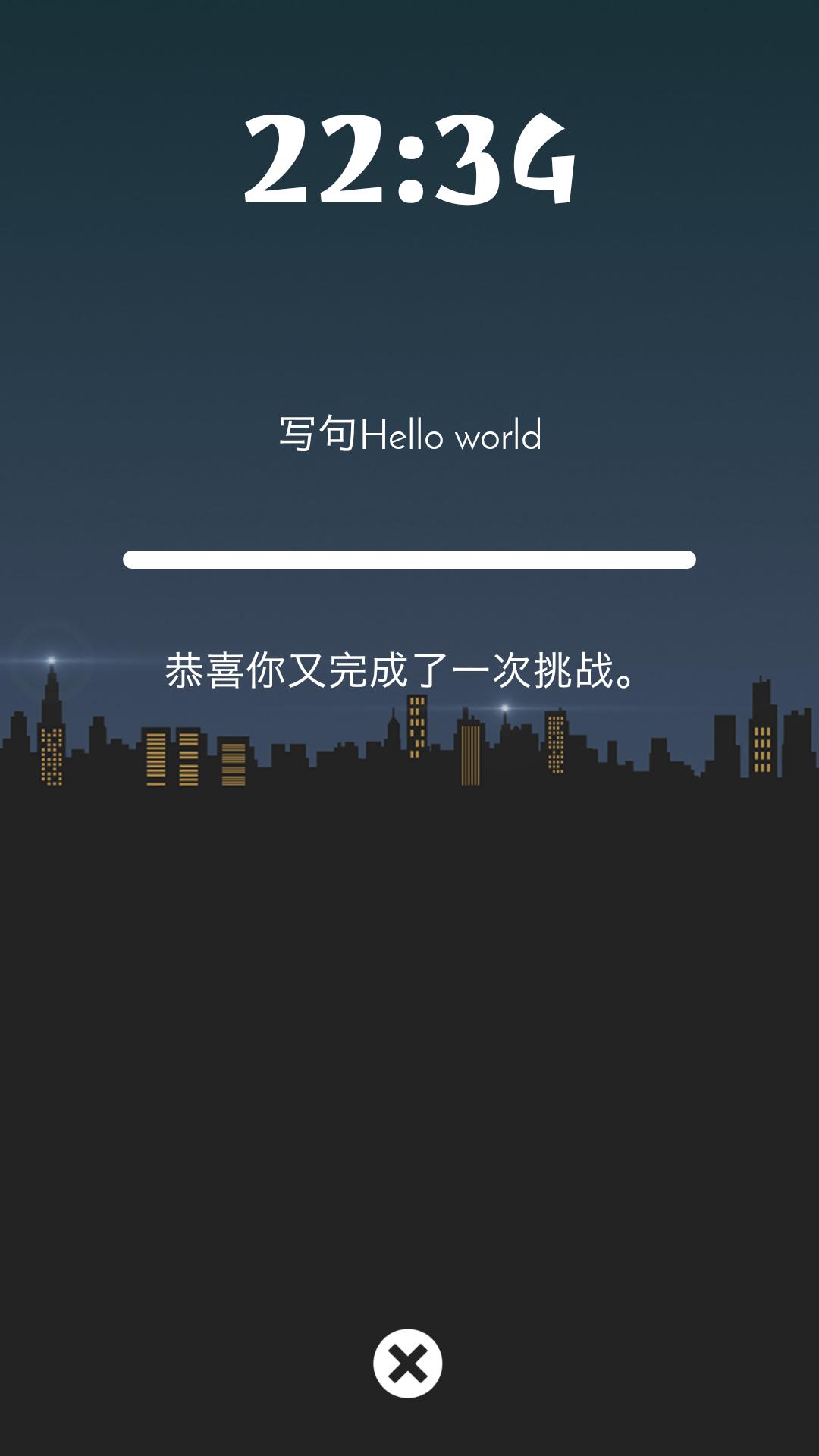 光阴似箭 v1.4.8图