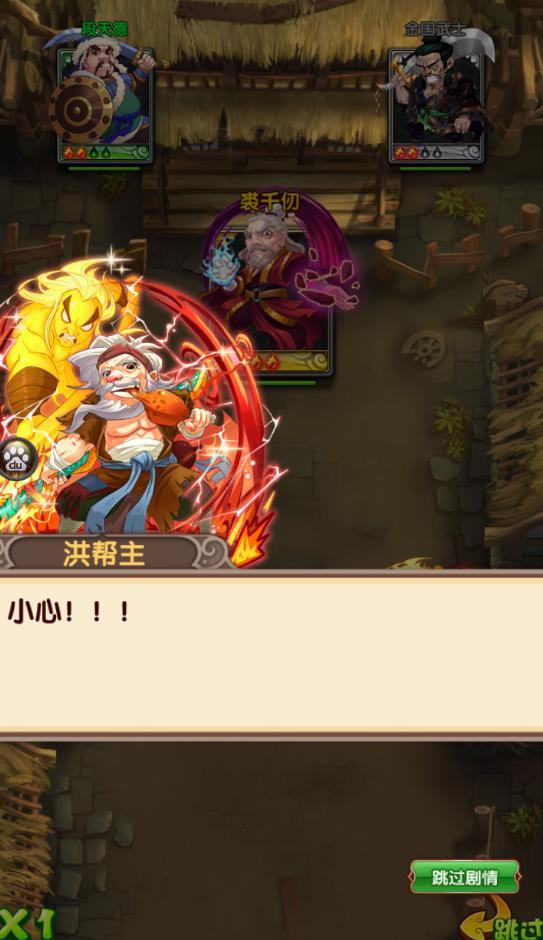 新武侠江湖破解版 v2.0.1图