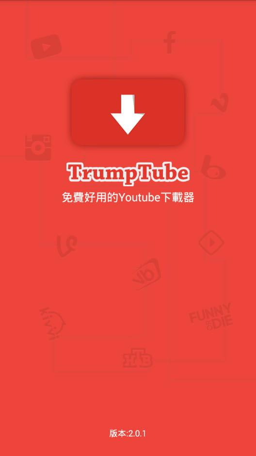 Trumptube v2.0.1图