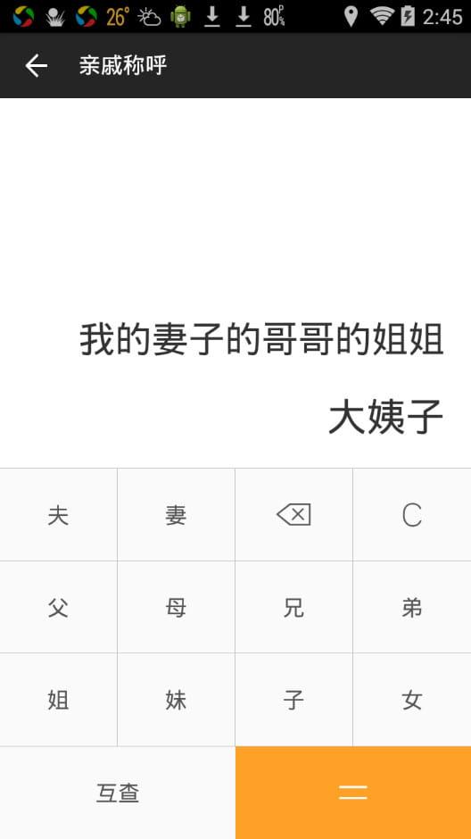 全能计算器官方客户端  v15.0.1截图