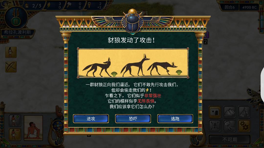 史前埃及中文版 v1.0.5图