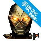 入侵者真实机器人战争汉化版 v1.0
