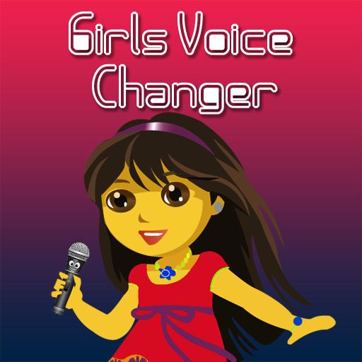 女孩变声器