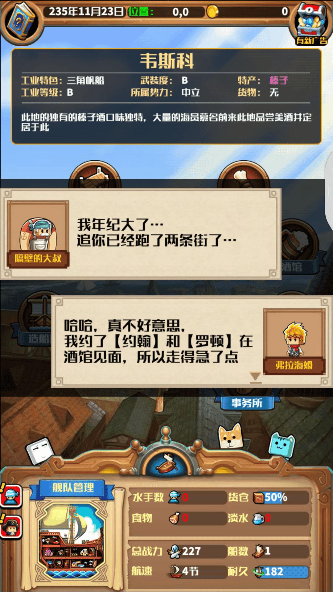 小小航海士破解版 v1.1截图