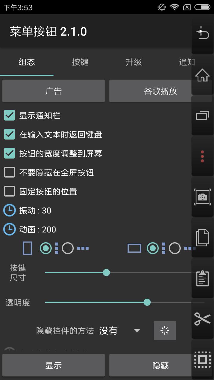 Menu Button 安卓开始菜单 v2.1.0截图