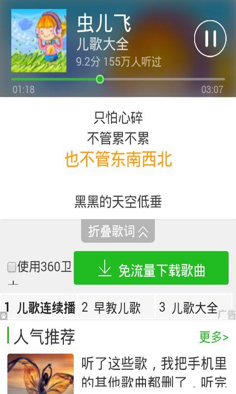 宝宝儿歌唐诗精选 v7.3.22图