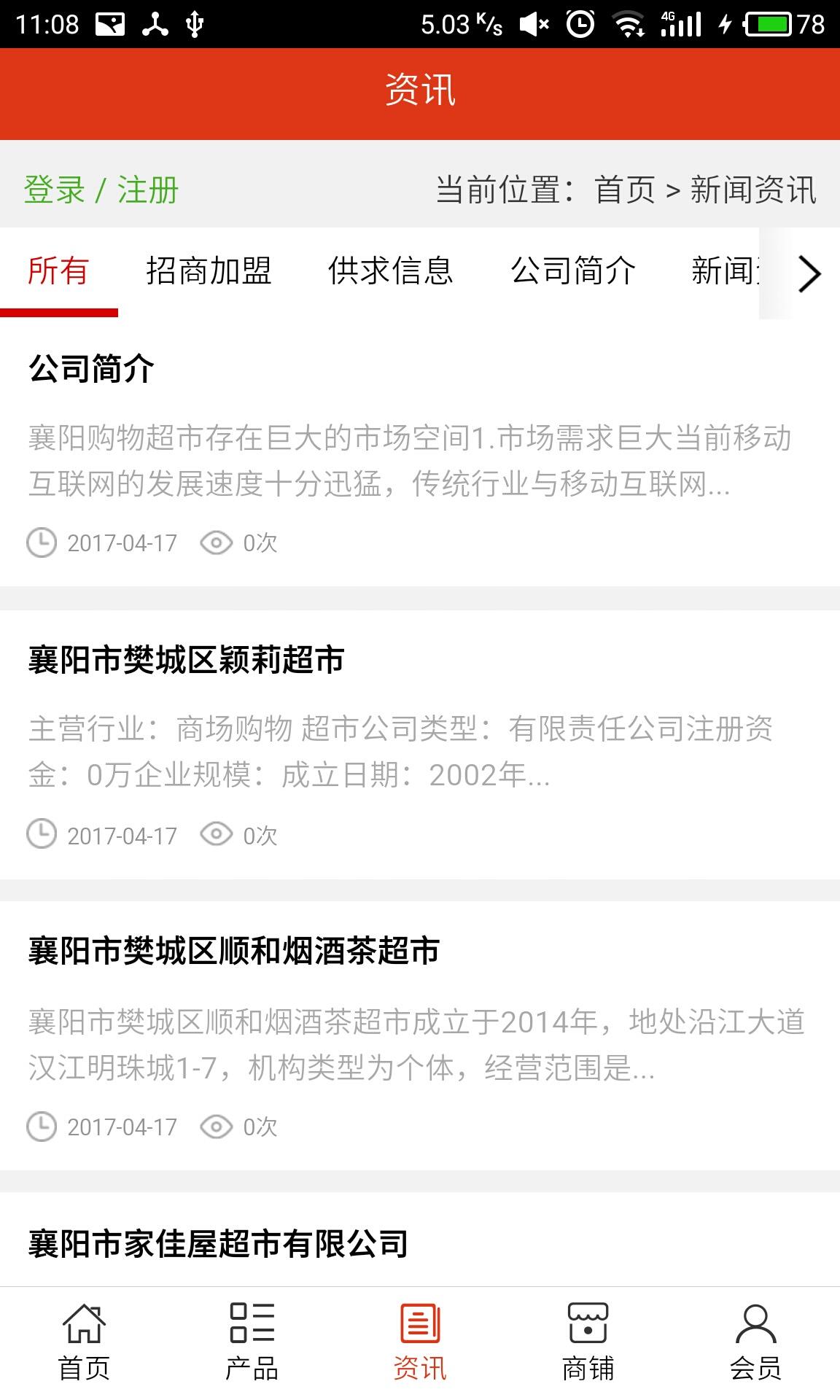 襄阳购物超市 v5.0.0图