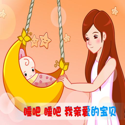 宝宝儿歌唐诗精选 v7.3.22
