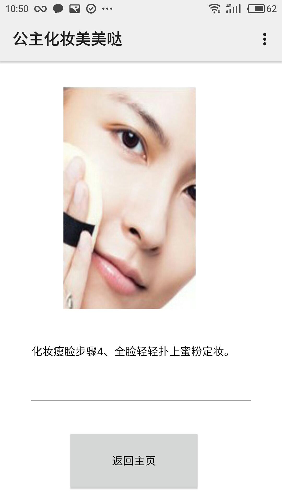 公主化妆美美哒 v1.0图