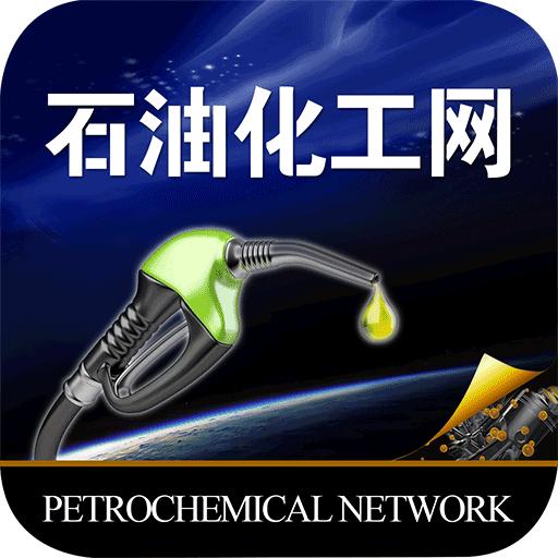 石油化工网平台下载,石油化工网平台 v5.0.0 手机乐园