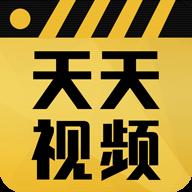 天天视频 v1.0.8