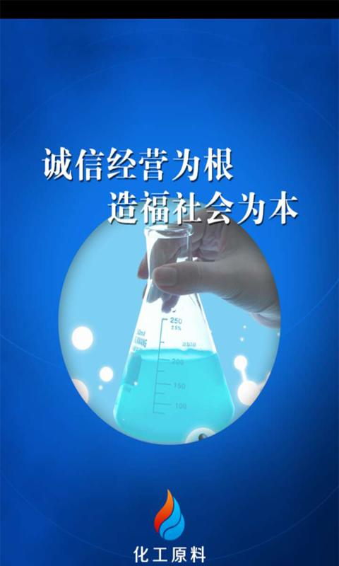 化工原料APP下载,化工原料官方客户端 v1.0 手机乐园