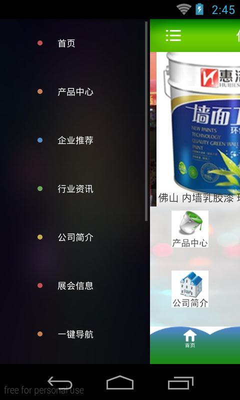 化工涂料网APP下载,化工涂料网官方客户端 v2.51 手机乐园