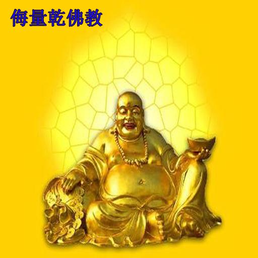 手机乐园侮量乾佛教 v3收藏