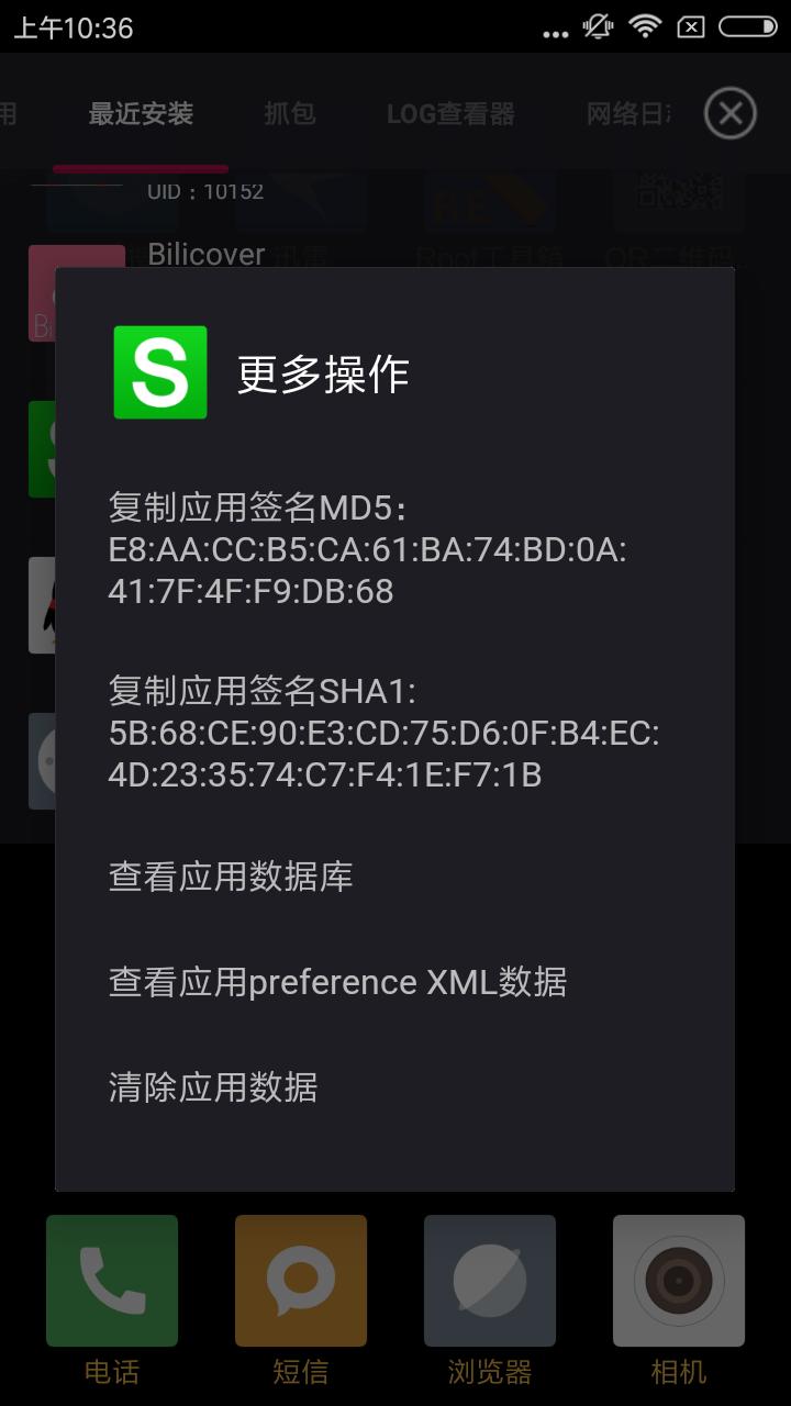 开发者助手 v1.1.5图