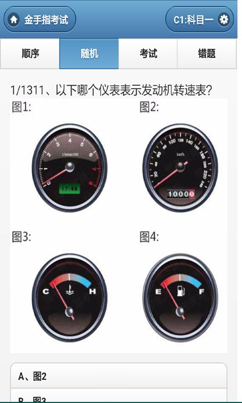 驾照考试2016 v7.3.5图