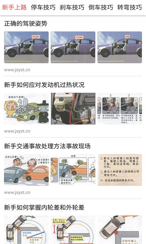 老司机宝典 v1.1图