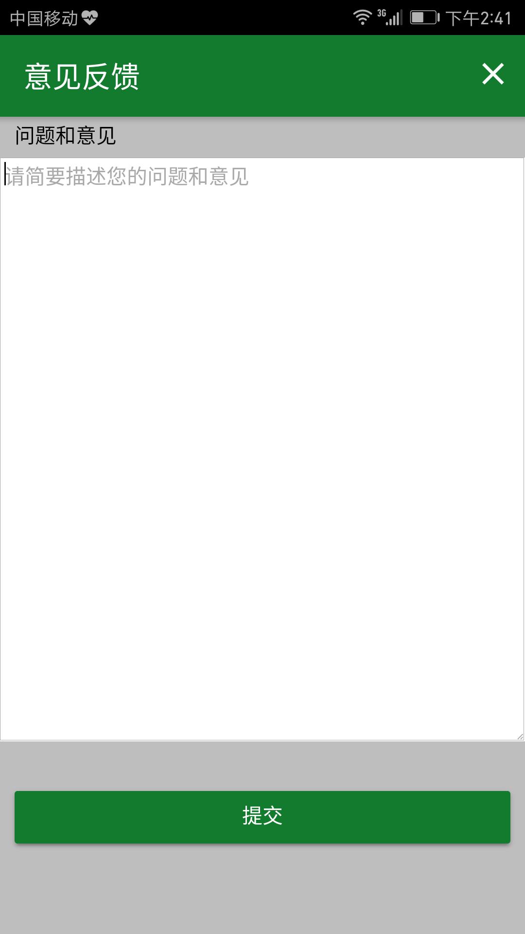 德州助手 v0.0.1图