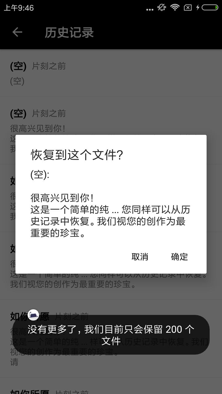 纯纯写作官方客户端 v7.6.2截图