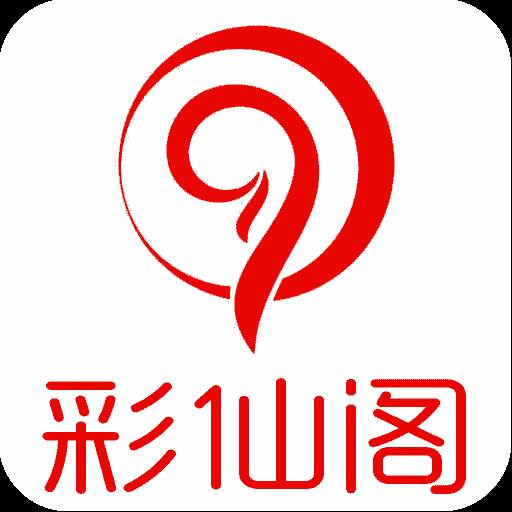 彩仙阁 v1.2.4