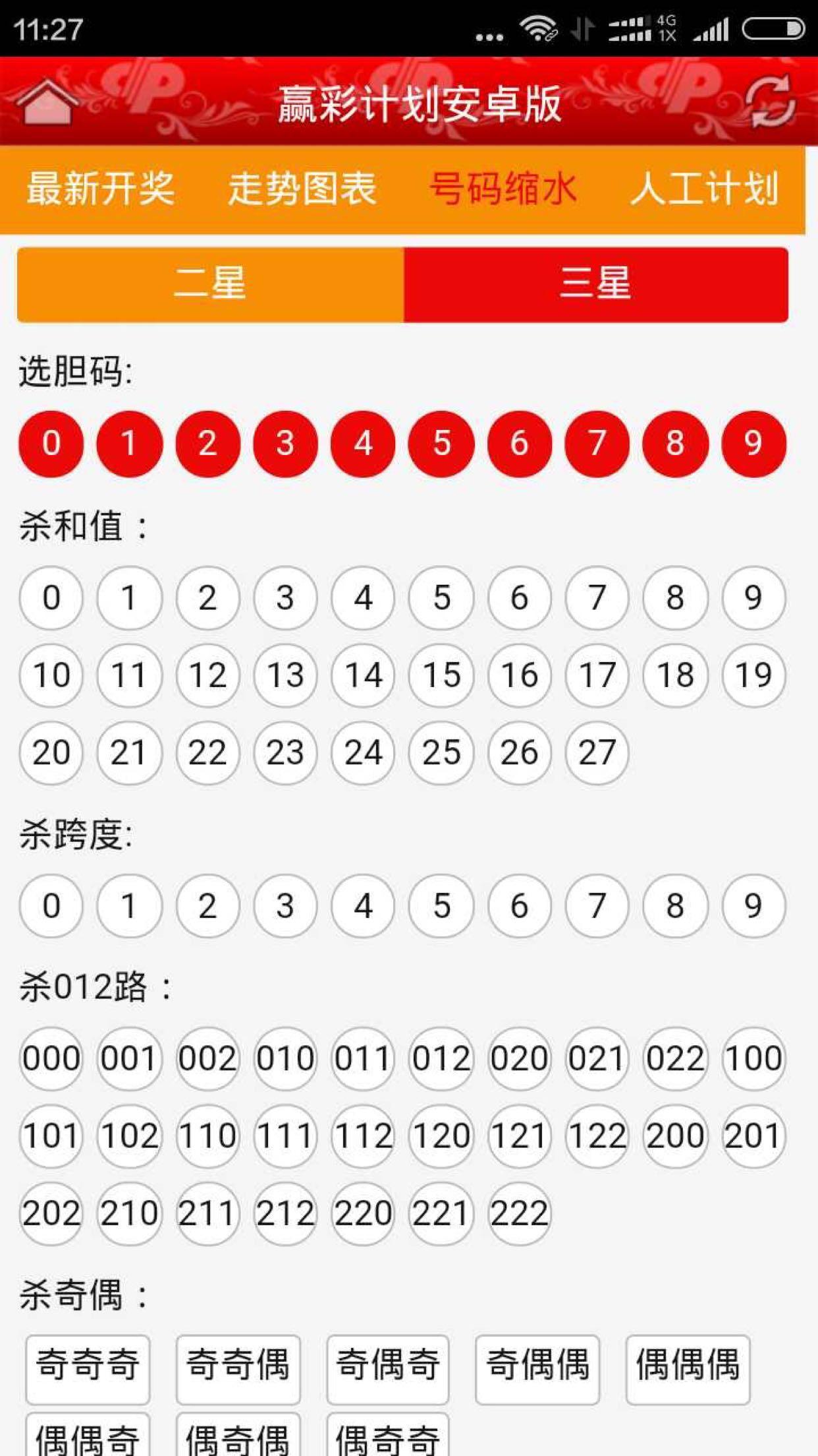 彩仙阁 v1.2.4图