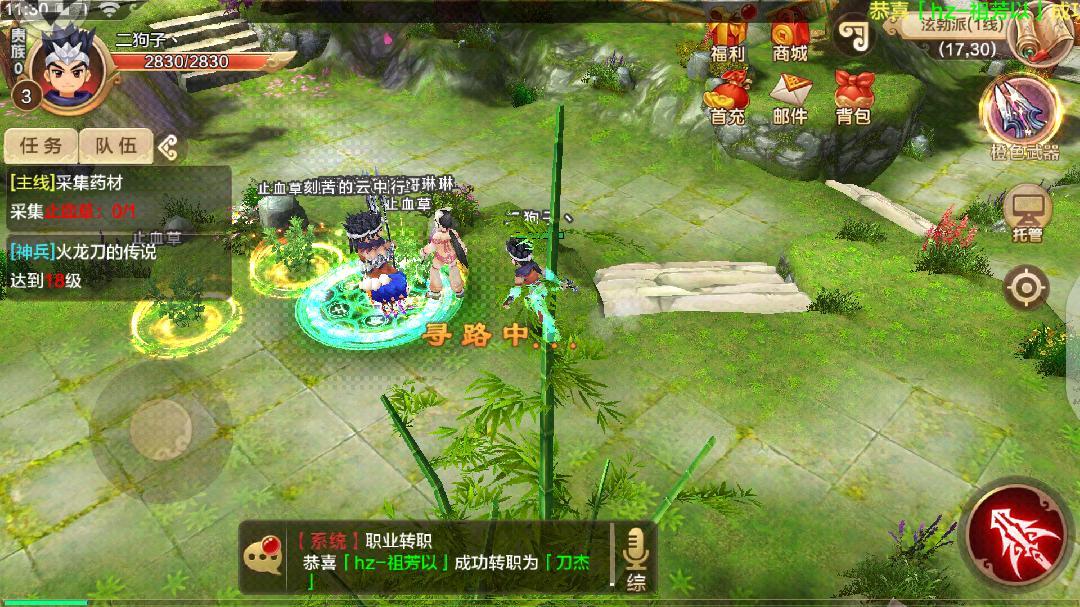 热血江湖 v25.0图