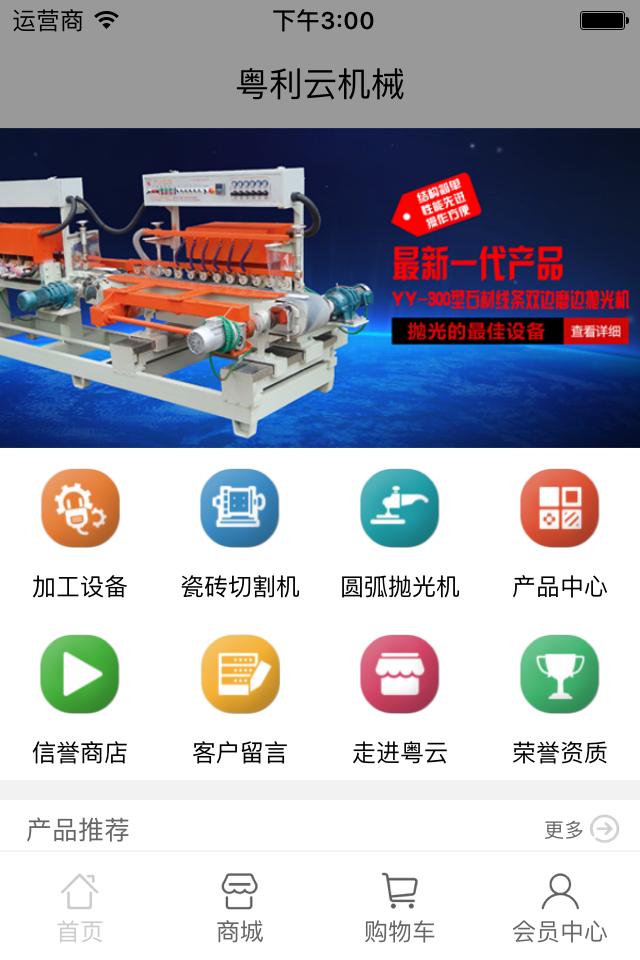 粤利云机械 v2.0.2图
