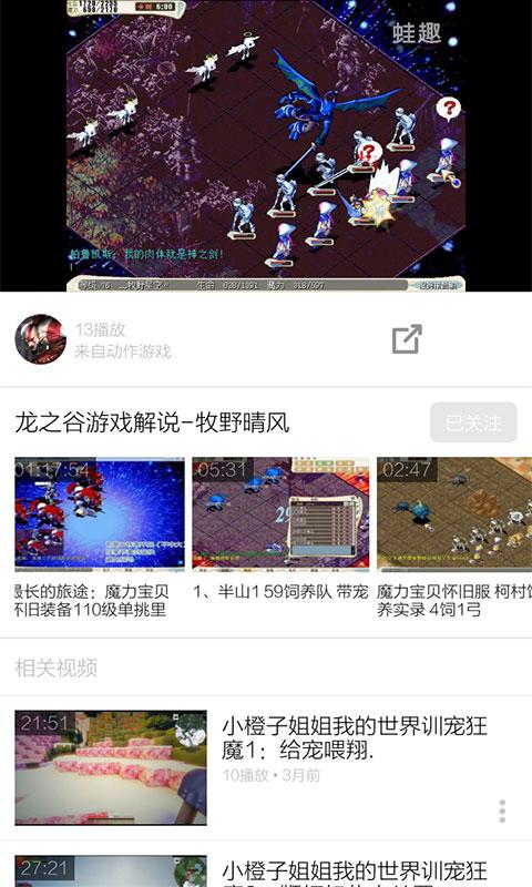 龙之谷视频 v3.4.5图