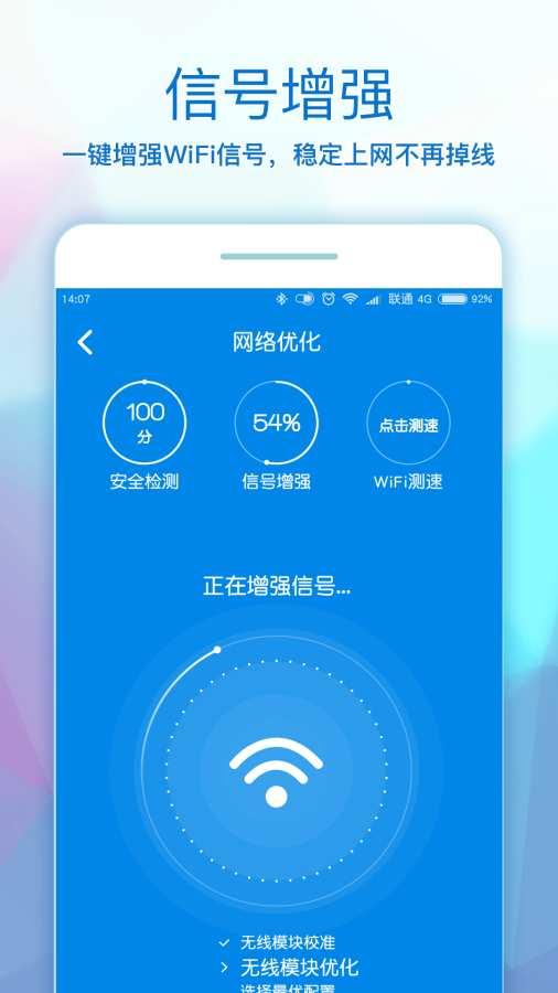 WiFi安全钥匙 v3.6.0截图