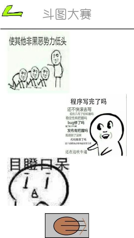斗图大作战 v1.1图