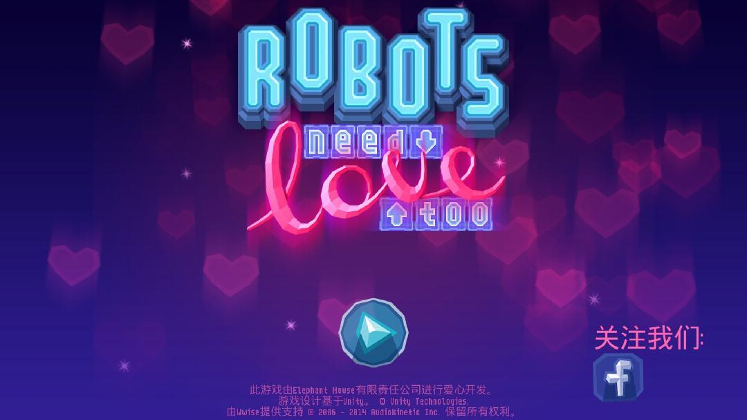 机器人也有爱 v1.4图