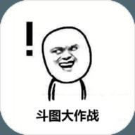 斗图大作战 v1.1