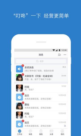 千牛-淘宝卖家助手 v7.4.0截图