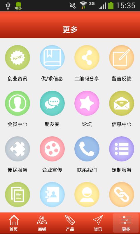 银川家电网 v1.0图