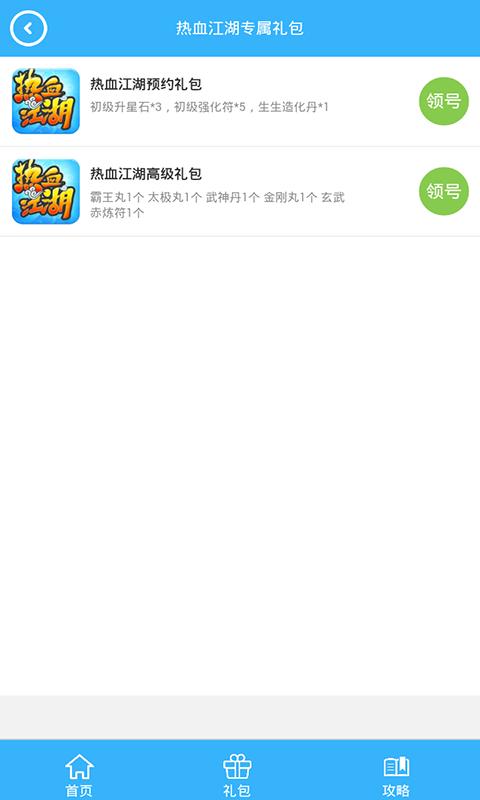 热血江湖礼包APP下载,热血江湖礼包官方客户端 v1.0 手机乐园图片