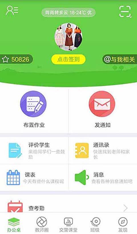 重庆和教育 v3.3.1图